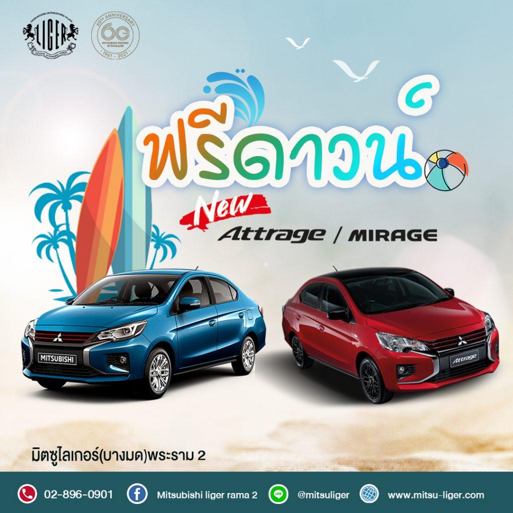Attrage Mirage ยิ่งร้อน ยิ่ง on Sale