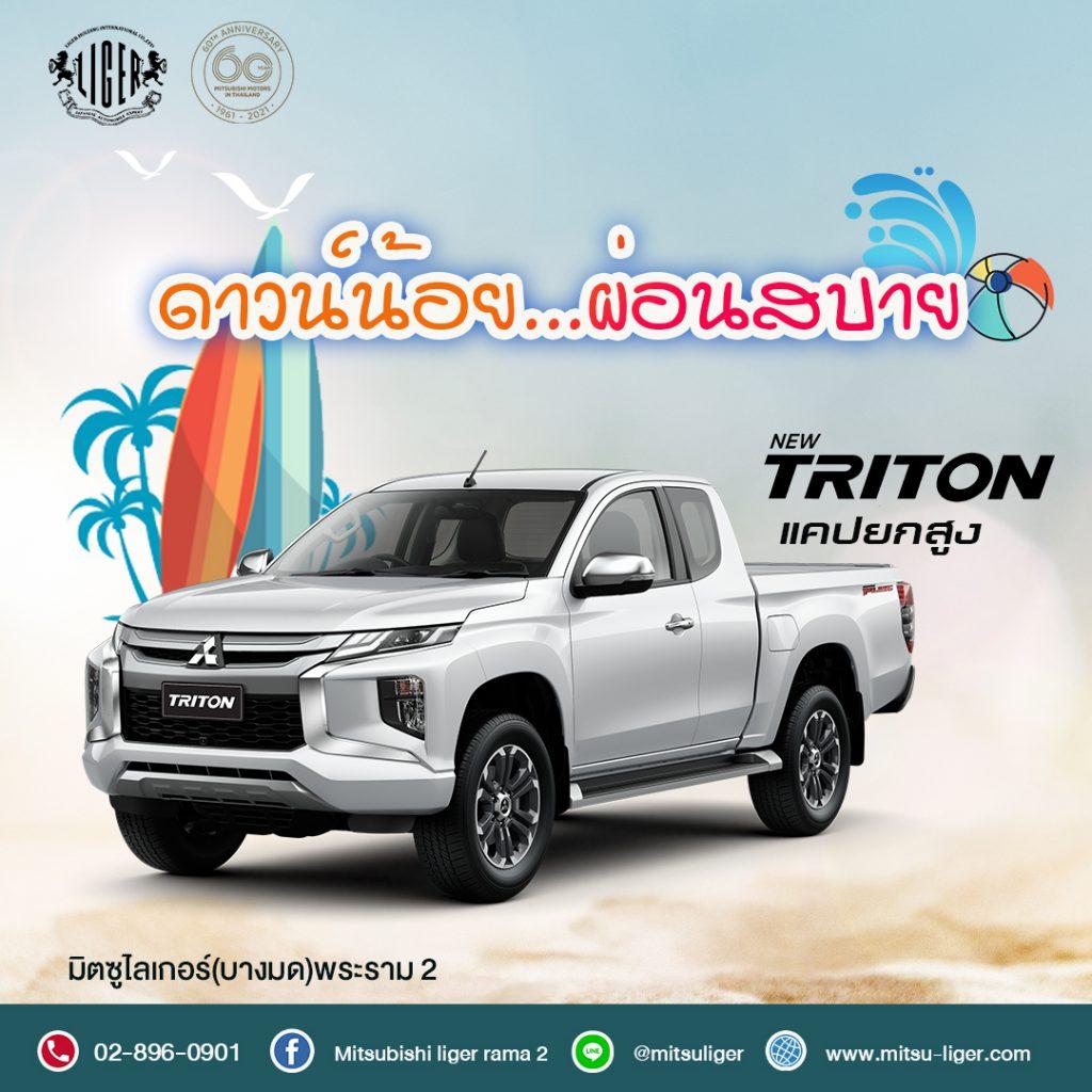 Triton ยกสูง