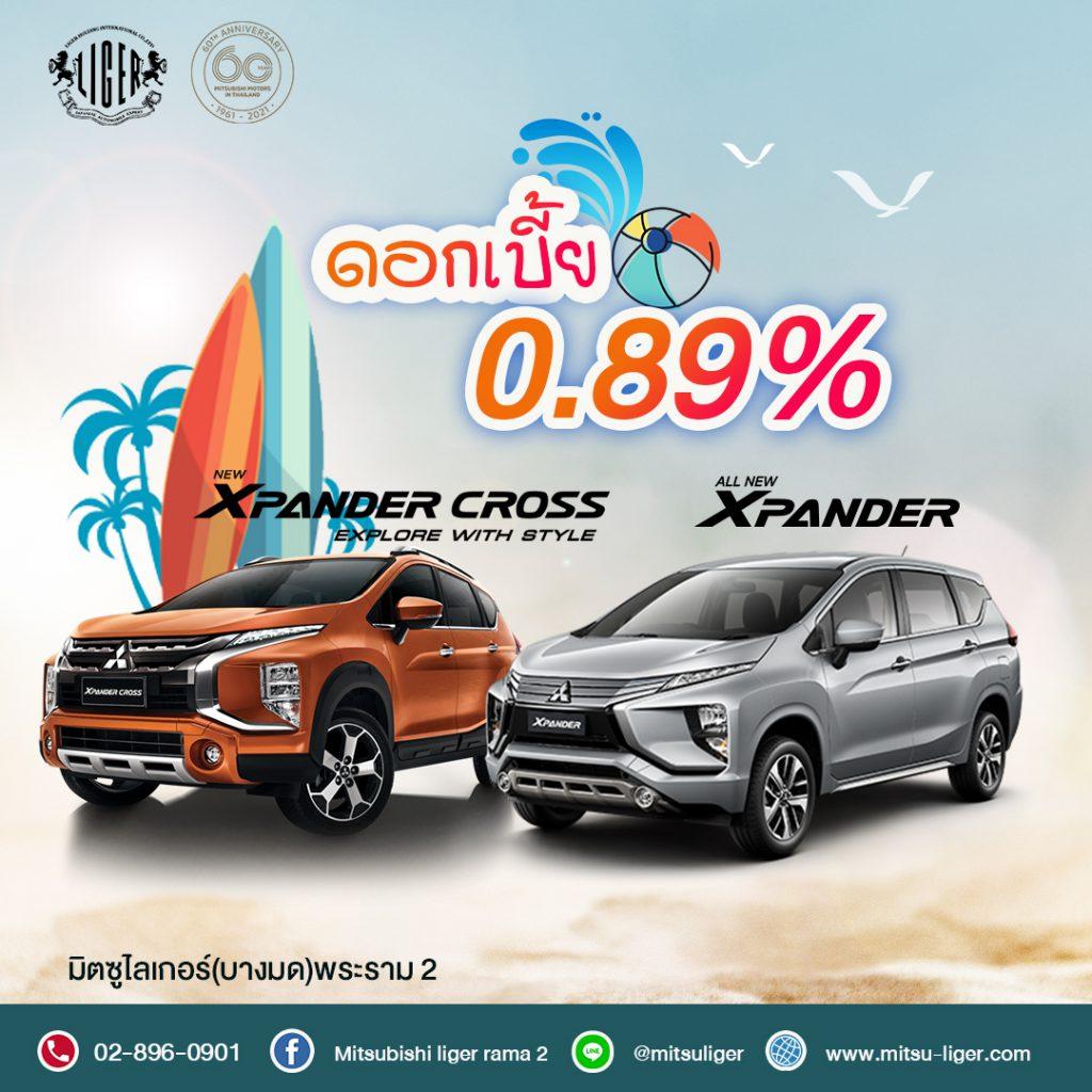 Xpander ยิ่งร้อน ยิ่ง on Sale