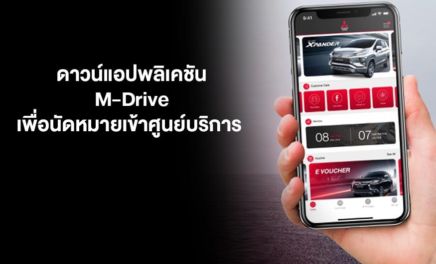Register M-Drive